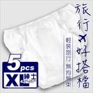 輕鬆走點點款免洗棉褲-5入(XL)紳士型白色(出國度假旅行)[31848]