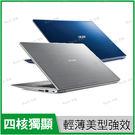 【窄邊框薄型設計】【指紋辨識】【背光鍵盤】【www.Buy3c.com】【筆記型電腦】
