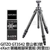 GITZO GT 3542 附 GH 3780QR 球型雲台 (24期0利率 免運 文祥公司貨) eXact 碳纖維三腳架套組 登山者 3號腳