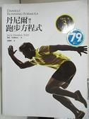 【書寶二手書T1/體育_ESA】丹尼爾博士跑步方程式_傑克.丹尼爾