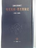【書寶二手書T7/翻譯小說_OCI】哈克貝利費恩歷險記_馬克吐溫