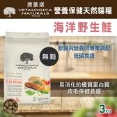 【毛麻吉寵物舖】Vetalogica 澳維康 營養保健天然糧 澳洲無穀鮮鮭貓糧 3KG 飼料