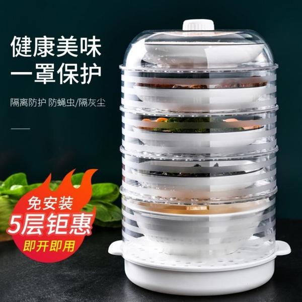 透明蓋菜罩家用摺疊防蒼蠅多層飯菜保溫保鮮防塵食物剩飯剩菜神器 青木鋪子