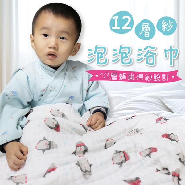 12層紗泡泡毯 嬰兒浴巾 秋冬保暖被  ROSA歐美紗布被毯 多功能寶寶浴巾 童被 新生兒被【JA0071】