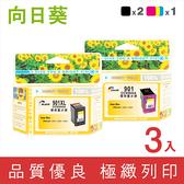 向日葵 for HP 2黑1彩 NO.901XL+NO.901/CC654AA+CC656AA 高容量環保墨水匣/適用OfficeJet 4500/J4580/J4660