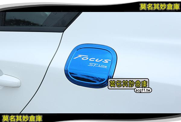 莫名其妙倉庫【4L028 時尚款油箱蓋】19 Focus Mk4配件不鏽鋼三色銀黑藍
