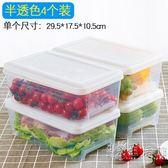 冰箱收納盒抽屜雞蛋盒食品收納盒家用廚房冷凍食物塑料保鮮儲物盒  聖誕節歡樂購