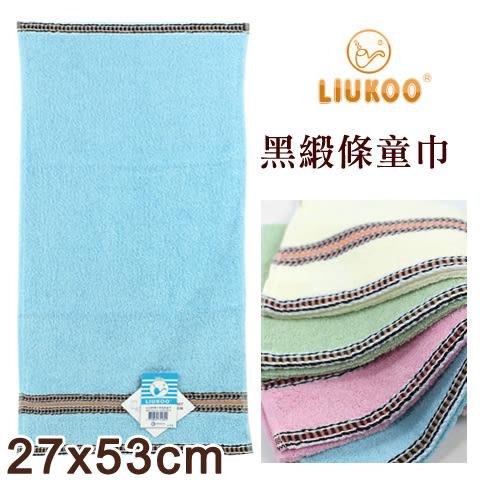煙斗 純棉童巾 黑緞條款 台灣製 LIUKOO