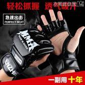 拳擊手套專業拳擊手套 散打泰拳MMA半指分指UFC搏擊格斗沙袋訓練拳套 衣間迷你屋