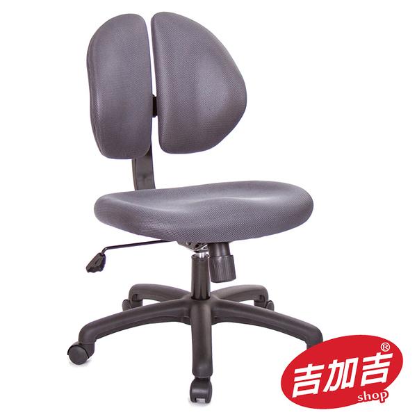吉加吉 短背 雙背椅 智慧 電腦椅 型號2998 NH 無扶手