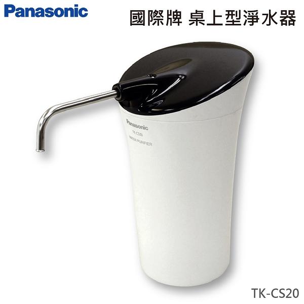 日本原裝【Panasonic 國際牌】高效能淨水器(TK-CS20)