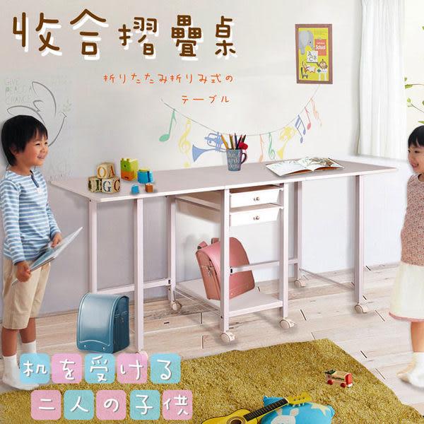 Design good mood 雙開收納折疊桌(北歐白)