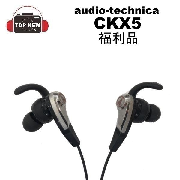 福利品 氣密式耳機 耳塞耳機 裸裝耳機 無外盒 無保固 鐵三角 CKX5