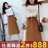 任選2件888半身裙燈芯絨束帶高腰顯瘦及膝半身裙【08G-I0386】