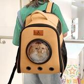 太空寵物艙貓貓出門貓包貓咪外出包便攜狗狗攜帶後背包【奇妙商鋪】
