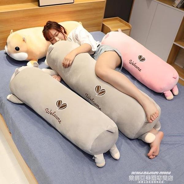 玩偶倉鼠公仔毛絨玩具陪你睡覺抱枕長條枕床上布娃娃玩偶可愛禮物女生LX 萊俐亞 交換禮物