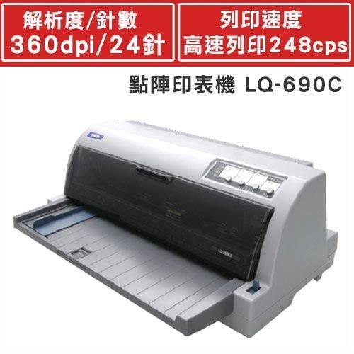 EPSON LQ-690C 點陣印表機