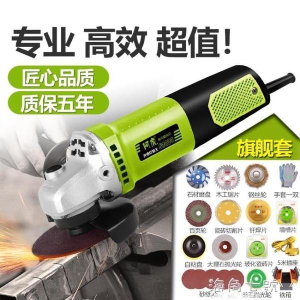 阿虎角磨機手磨機小型打磨手砂輪切割機磨光機多功能工業電動工具 海角七號