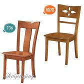 【水晶晶家具】蓓拉45*40*91cm柚木實木餐椅~~雙款可選 BL8772-4