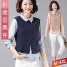 假兩件條紋拼接上衣(2色) M~4XL【...