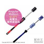日本代購 空運 Angular Motion 高爾夫 揮桿練習器 有音效 高爾夫球 揮杆 姿勢矯正