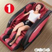 按摩椅 電動按摩椅智慧家用8d全自動老人太空艙全身小型多功能揉捏沙發器 igo 【全館9折】