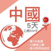 現貨 中國通用 5天 中國移動電信 4G 5GB超大流量用完斷網 免翻牆 免開通 免設定 網路卡 網卡