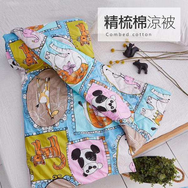 涼被 / 雙人【動物派對】100%精梳棉  戀家小舖台灣製ADS200
