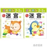 幼兒潛能2左右腦開發3兒童走迷宮4益智書5寶寶專注力智力6歲玩具 交換禮物