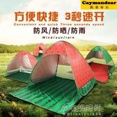 全自動免搭建凱曼帝爾露營遮陽帳篷沙灘速開戶外便捷防曬雙人YXS 【快速出貨】