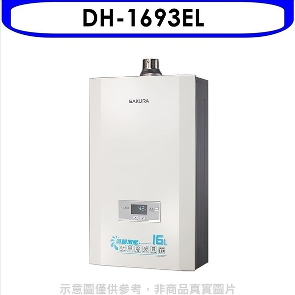 《結帳打9折》櫻花【DH-1693EL】16L強制排氣熱水器桶裝瓦斯(與DH-1693E同款)(含標準安裝)