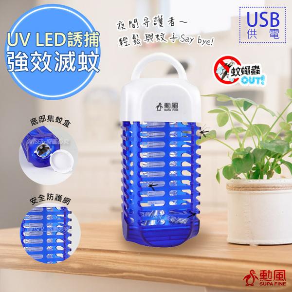 【勳風】USB電擊式行動捕蚊燈/滅蚊燈(HF-D661)可插行動電源