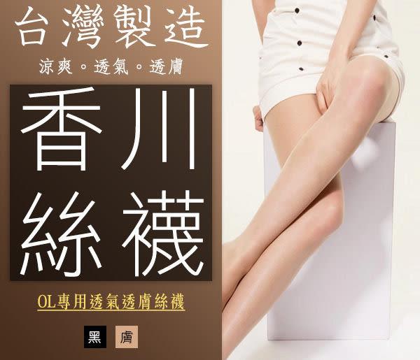 ●魅力十足● 香川 100%全透明超彈性絲襪褲襪1件入(黑/膚)