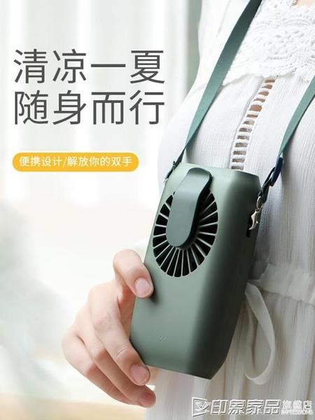 掛脖電風扇懶人小型大風力學生便攜式隨身掛腰迷你靜音usb可充電 印象家品