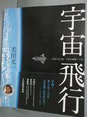 【書寶二手書T3/科學_WDA】宇宙飛行_若田光一