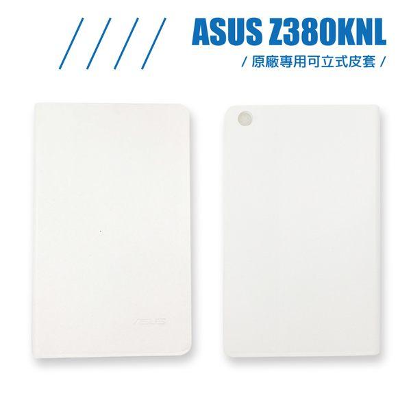 {手機配件王}-ASUS原廠專用可立式皮套(白)-Z380KNL SLEEVE COVER