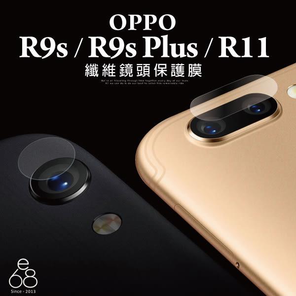 E68精品館 防爆 纖維 鏡頭貼 OPPO R9s / R9s Plus / R11 保護貼 防刮 鏡頭保護 相機 拍照