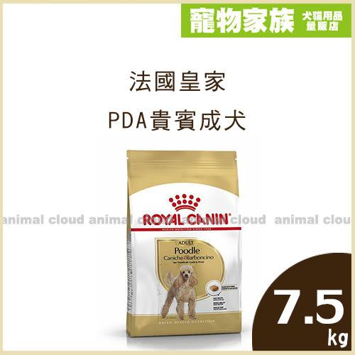 寵物家族-法國皇家PDA貴賓成犬7.5kg(原PRP30)