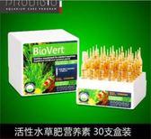 法國Bio Vert 活性水草綜合營養元素 1盒30支包裝