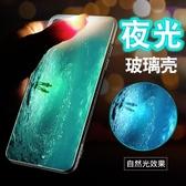 oppor9s手機殼女oppor9軟硅膠玻璃夜光防摔簡約保護【奇趣小屋】