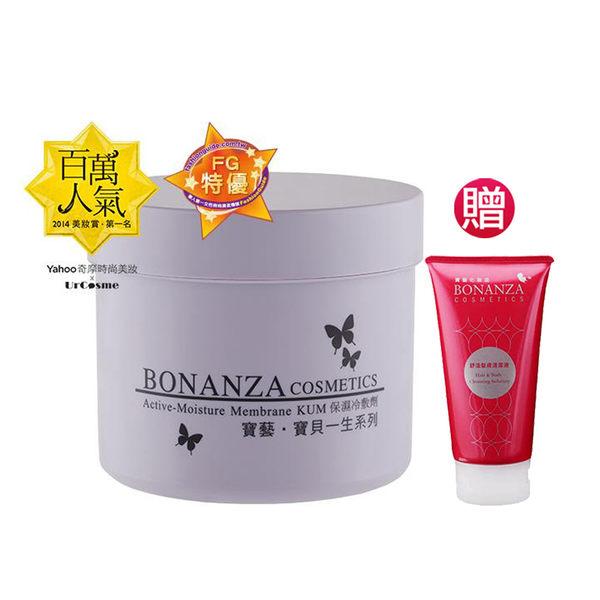 BONANZA 寶藝 保濕冷敷劑 550g (附挖棒)加贈舒活髮膚清潔液150ml  ★Vivo薇朵