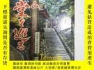 二手書博民逛書店比叡山罕見明信片四張Y14134 比叡山旅遊