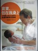 【書寶二手書T3/保健_HGJ】寶寶,包在我身上_坂本藤枝