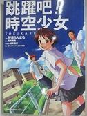 【書寶二手書T1/漫畫書_GRH】跳躍吧時空少女_津井康隆(Yoshitaka Tsutsui)林吉義