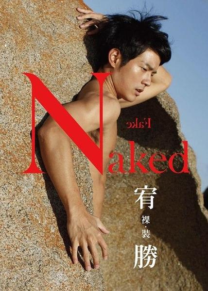 (二手書)裸裝‧宥勝 Naked.Fake.(陽光平裝版)