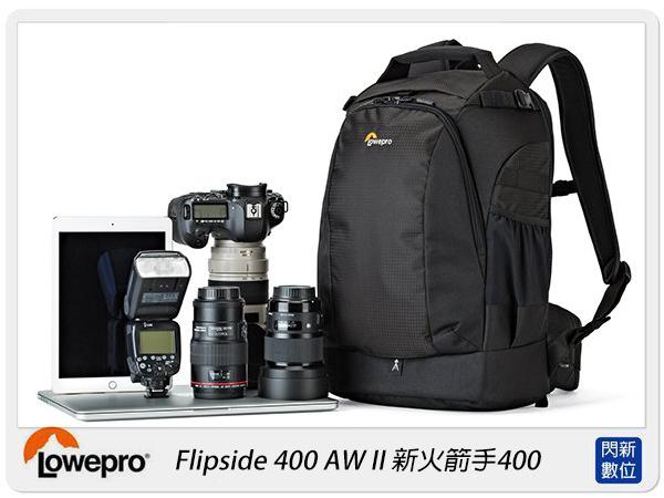 Lowepro 羅普 Flipside 400 AW II 新火箭手 新款 雙肩後背包(Flipside 400AW II,公司貨)