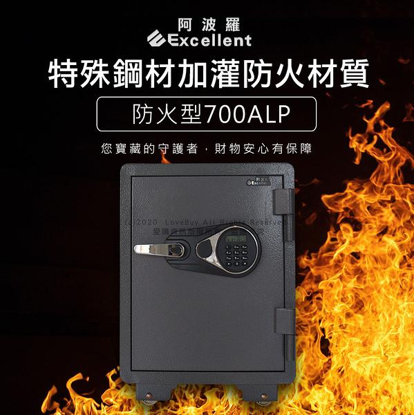 阿波羅Excellent e世紀電子保險箱-防火型700ALP
