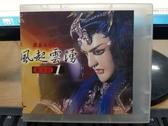挖寶二手片-Q25-正版VCD-布袋戲【霹靂英雄榜之風起雲湧 第二部 第1-30集 30碟】-(直購價)