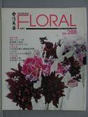 【書寶二手書T4/園藝_PQC】台灣花藝Floral_288期_浪漫情人花束等
