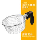 【Philo】預購 飛樂 氣炸鍋-專屬配件 - 不銹鋼炸網籃 AG06-1 黑 適用型號:103/106 裸包無盒裝